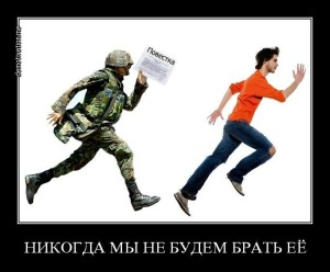 Anti-conscription poster in Ukraine
